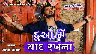 Dua Mein Yaad Rakhna Gaman Santhal Full Song