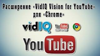 Плагин VidIQ. Как установить? Помощь каналу на youtube.