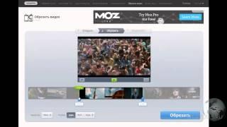Как обрезать видео бесплатно и онлайн
