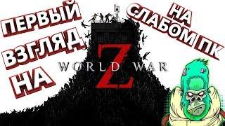 WORLD WAR Z НА СЛАБОМ ПК! ЛУЧШАЯ ИГРА ПРО ЗОМБИ АПОКАЛИПСИС В 2019!