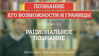 5.3 Рациональное познание - Философия для бакалавров(Философия. Курс для бакалавров Раздел 5 Познание, его возможности и границы Тема 5.3 Рациональное познание..., 2015-03-13T16:23:01.000Z)