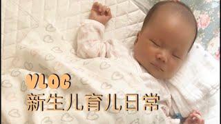 Vlog.新生儿育儿日记(10-30天)ㅣ신생아 육아일상(…