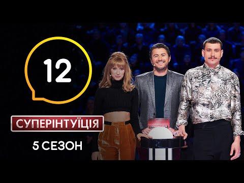 TAYANNA и Дмитрий Каднай. СуперИнтуиция – Сезон 5. Выпуск 12 – 13.05.2020