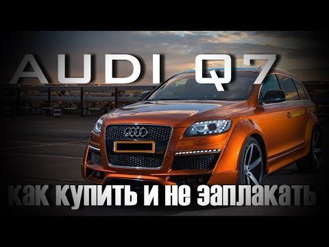 Вот почему Audi Q7 Лучший  SUV внедорожник за свои деньги