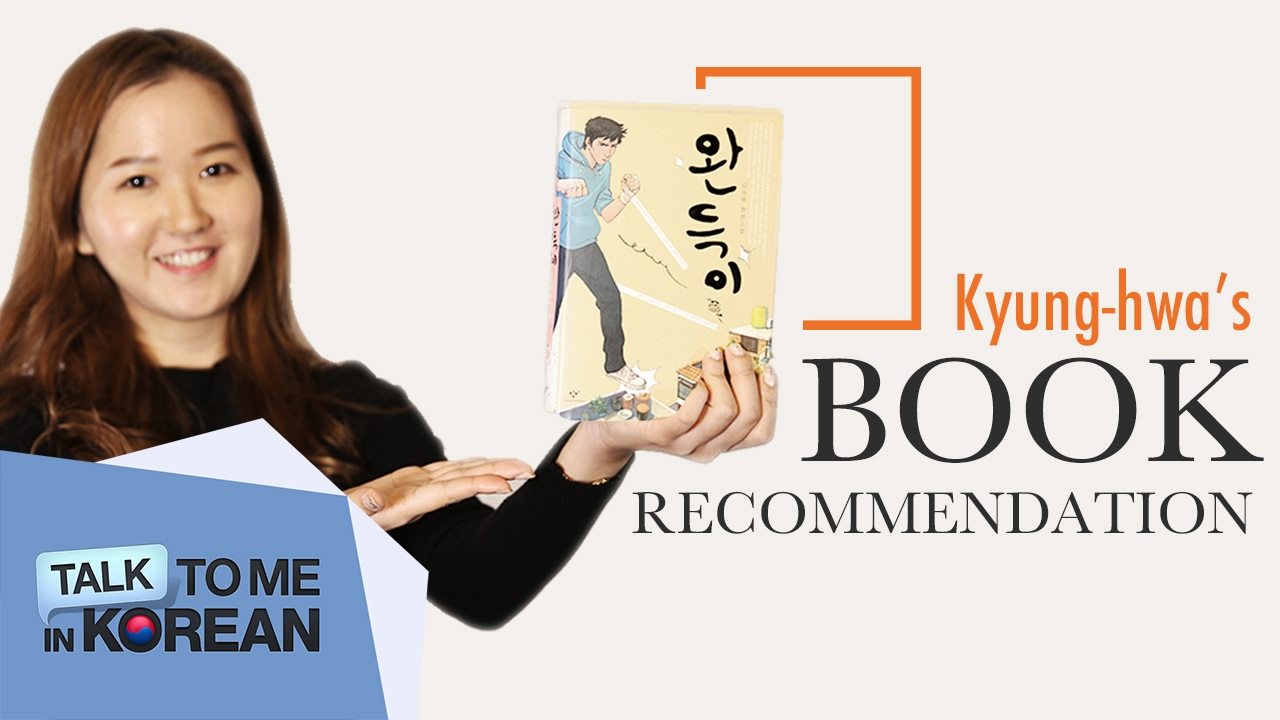 Korean Book Recommendation: 완득이 (Punch) / Young-Adult Book