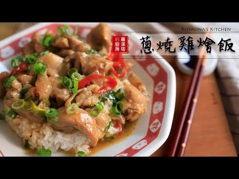 這是一道你無法抵擋的下飯菜~蔥燒雞燴飯!好吃到飯鍋見底啦~chicken and Scallion stew [Eng Sub]