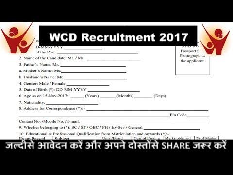 Women And Child Development Department Recruitment 2017 | Latest November jobs | Govt Jobs