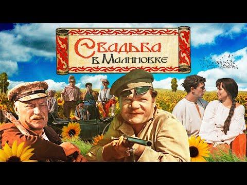 Свадьба в Малиновке, советские комедии