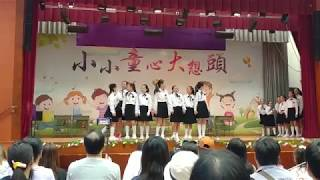 Publication Date: 2019-09-15 | Video Title: 2019-09-15 14-46 梁潔華小學 開放日 現代舞