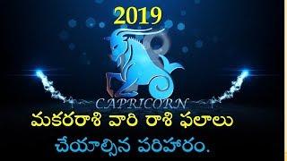 Makara Rasi Phalalu  2019 || Capricorn || Horoscope || Yearly Astrology || V Prasad Health Tips...