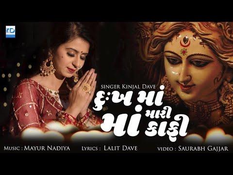 Kinjal Dave - Dukh Ma Mari Maa Kafi | Latest Gujarati Song 2019 | KD Digital |