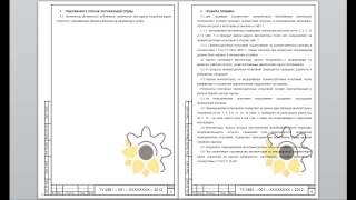Технические условия на вентиляторы промышленные