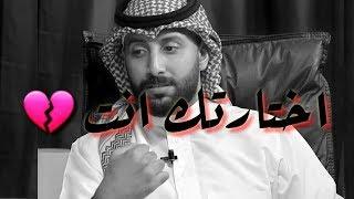 محمد آل سعيد / وأجيك _ اخترتك بدون مافكر / حالات واتس اب
