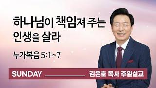 [오륜교회 김은호 목사 주일설교] 하나님이 책임져 주는 인생을 살라 2021-02-21