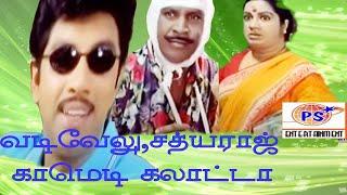 Vadivelu,Sathyaraj,Mahendran,Kalpana,Non Stop Best Full Lenth H D Comedy