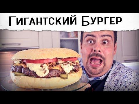 Гигантский бургер 🍔🍔🍔