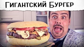 Гигантский бургер 🍔🍔🍔 | Рецепт от Покашеварим