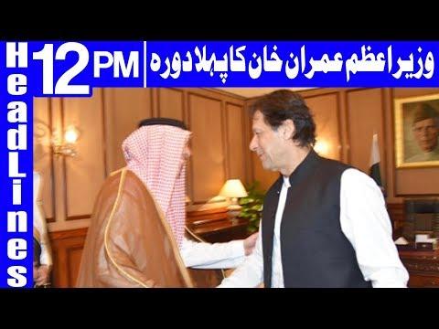 PM Imran Khan off To Saudi Arabia Today | Headlines 12 PM | 18 September 2018 | Dunya News