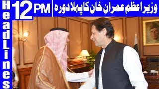 PM Imran Khan off To Saudi Arabia Today | Headlines 12 PM | 18 September 2018 | Dunya News