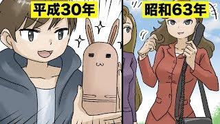 【漫画】昭和63年と平成30年の違い5選(マンガ動画)