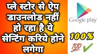 Play store se app download nahi ho raha hai, koi me ...
