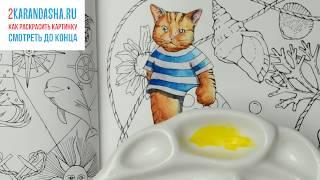 Как раскрасить раскраску для детей кот