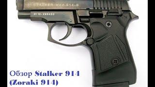 Стартовый сигнальный пистолет Stalker 914(Zoraki914),Сталкер 914 на GunMsk.ru(, 2015-01-23T09:15:33.000Z)