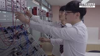 인천재능고등학교 스마트반도체과 산학일체형 도제학교 홍보영상