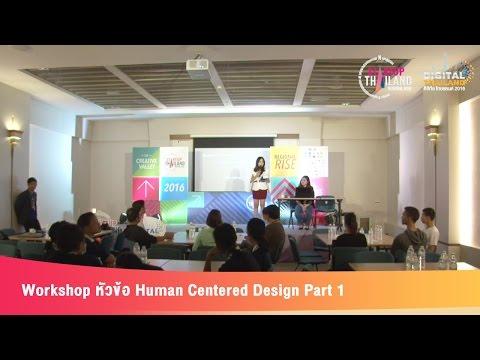 Workshop หัวข้อ Human Centered Design Part 1