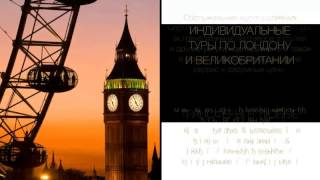 Рекламный ролик для компании Aalux(Трансферы в любые аэропорты Лондона – оперативно, надежно и быстро Трансферы в аэропорты Лондона для..., 2015-03-01T12:56:13.000Z)
