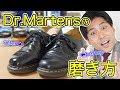 ドクターマーチンの磨き方【まとめ】 の動画、YouTube動画。