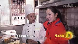 《生财有道》 20191118 四川广安:舌尖上的武胜 美食里的财富| CCTV财经
