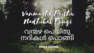 Van Mazha Peythu | വന്മഴ പെയ്തു