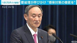 「静かな年末年始を」 菅総理が感染対策徹底を訴え(2020年12月25日) - YouTube