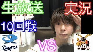 2017セントラルリーグ公式戦、読売ジャイアンツVS,中日ドラゴンズ(第10...