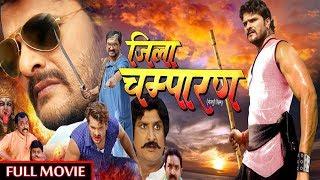 JILA CHAMPARAN - Superhit Full Bhojpuri Movie 2018 - Khesari Lal, Mohini Ghose & Mani Bhattacharya