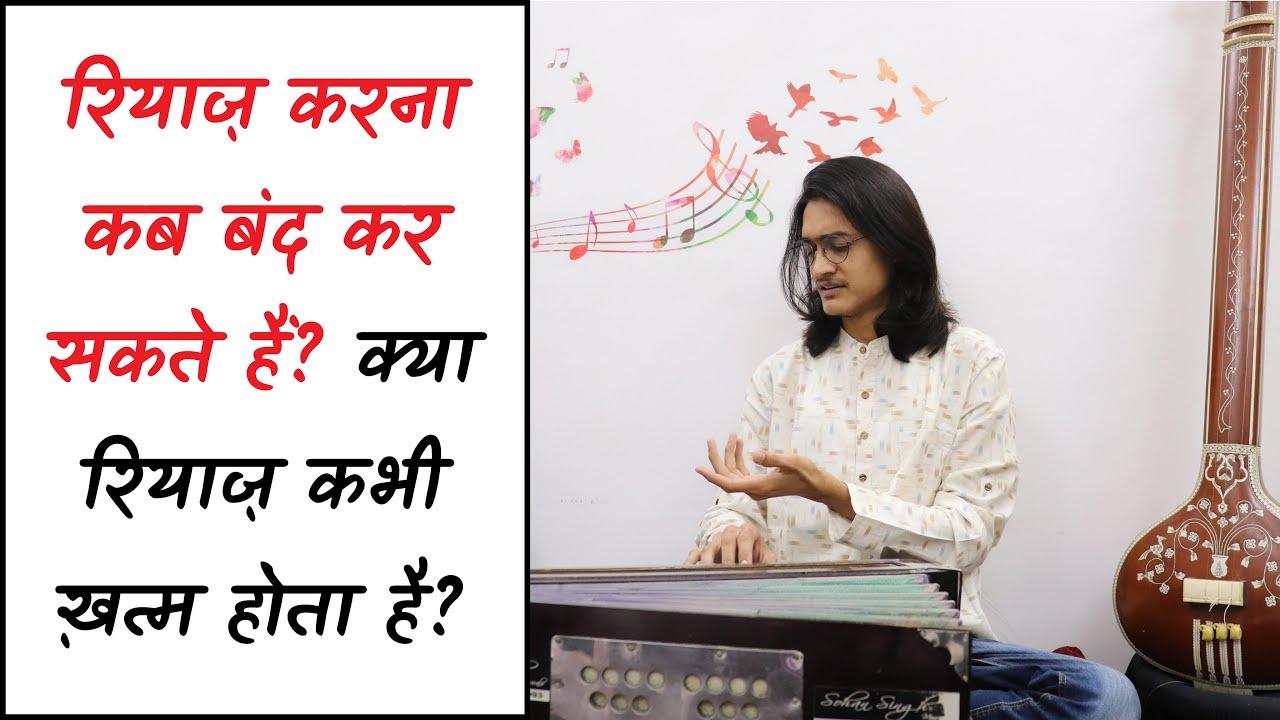 रियाज़ करना कब बंद कर सकते हैं? क्या रियाज़ कभी ख़त्म होता है? Singing Riyaz Tips by #MasterNishad