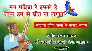 kabir bhajan-man panchhida re hamko hai jana by tarasingh dodve(Dr.sahab).flv