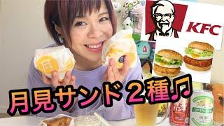 【KFC月見サンド】秋メニュー月見サンド2種で乾杯。
