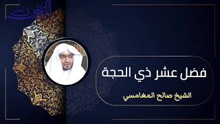 فضل عشر ذي الحجة - الشيخ صالح المغامسي