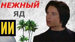 """Актёры сериала """"НЕЖНЫЙ ЯД"""" - 19 лет спустя"""