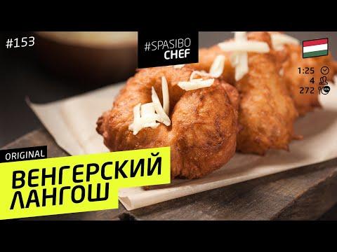 ВЕНГЕРСКИЙ ЛАНГОШ #153