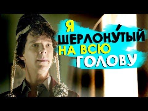 Шерлок - УПОРОТЫЙ ДЕТЕКТИВ #5 /Переозвучка, смешная озвучка, пародия/