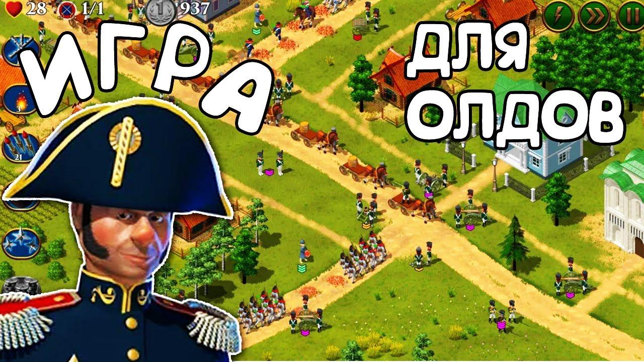 КРУТАЯ СТРАТЕГИЯ НА АНДРОИД - 1812 Napoleon Wars TD ANDROID  - СТРИМ - PHONE PLANET