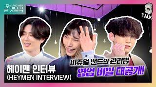 [올댓뮤직 All That Music] 헤이맨 인터뷰 (HEYMEN INTERVIEW)