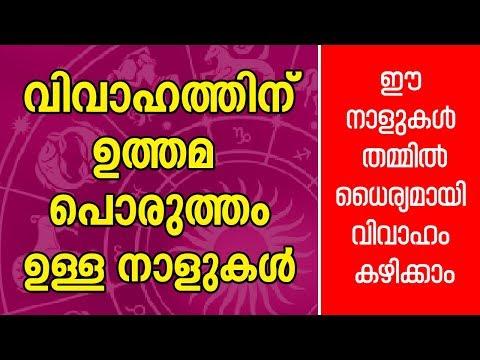 വിവാഹത്തിന് പൊരുത്തമുള്ള നക്ഷത്രങ്ങൾ   Asia Live TV   Marriage Compatibility   Online Astrologer