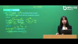 [해커스] 강상진 선생님의 해커스 신토익 중급 RC