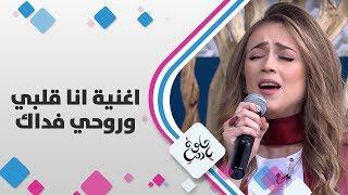 دلال ابوآمنة - اغنية انا قلبي وروحي فداك