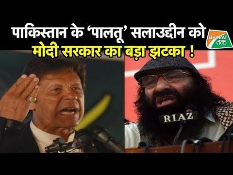 'नए हिंदुस्तान' ने किया अब हिज्बुल का हिसाब | Bharat Tak