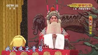《CCTV空中剧院》 20190606 京剧《珠帘寨》 1/2| CCTV戏曲